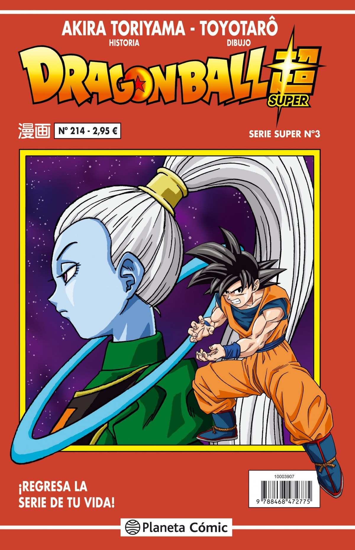 Dragon Ball 214