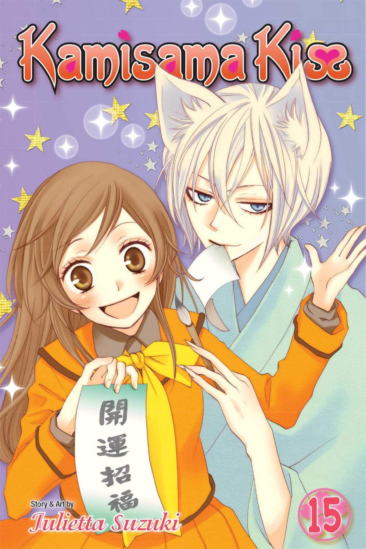 (suzuki).kamisama kiss 15 (simon and sch)