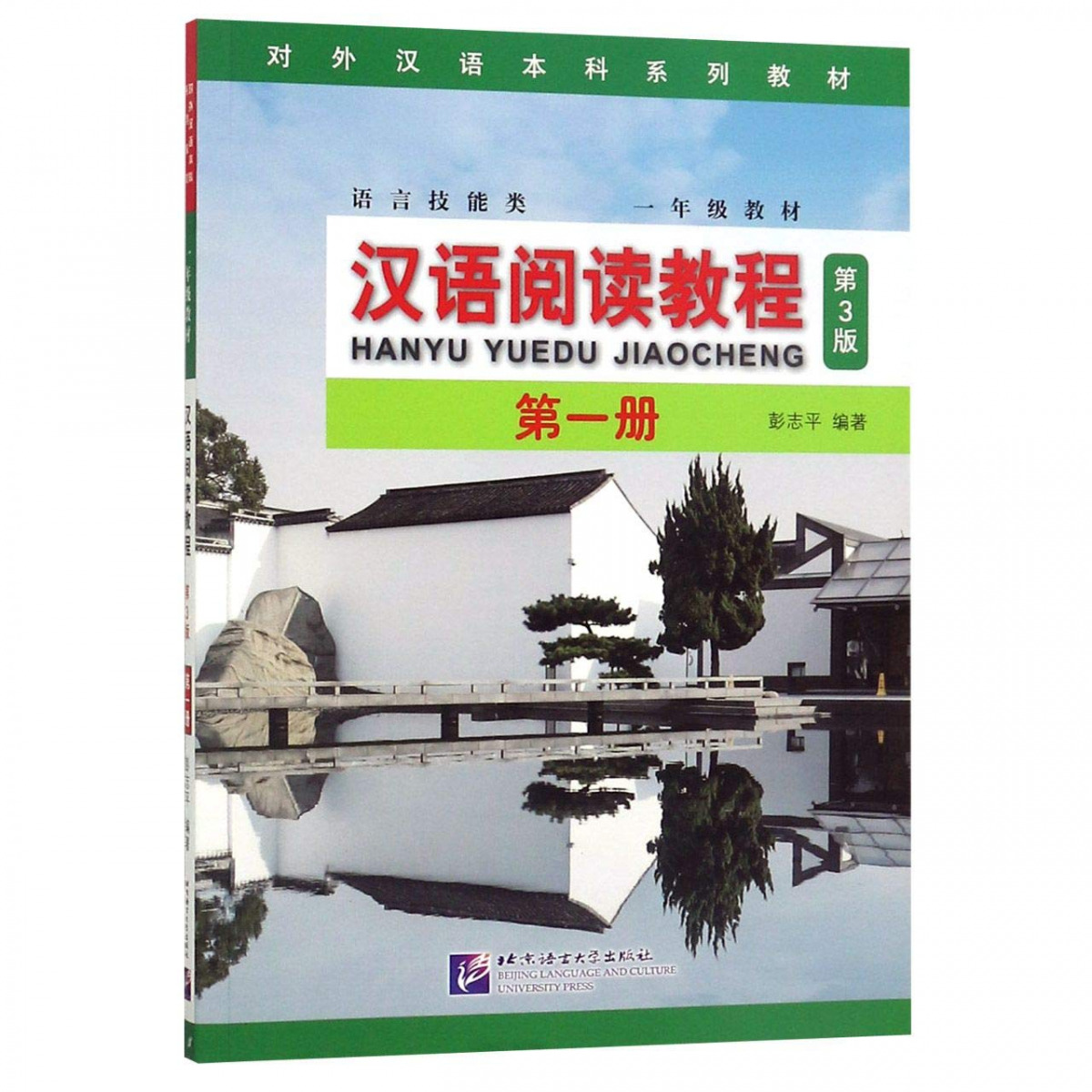 CHINESE READING COURSE VOL.1