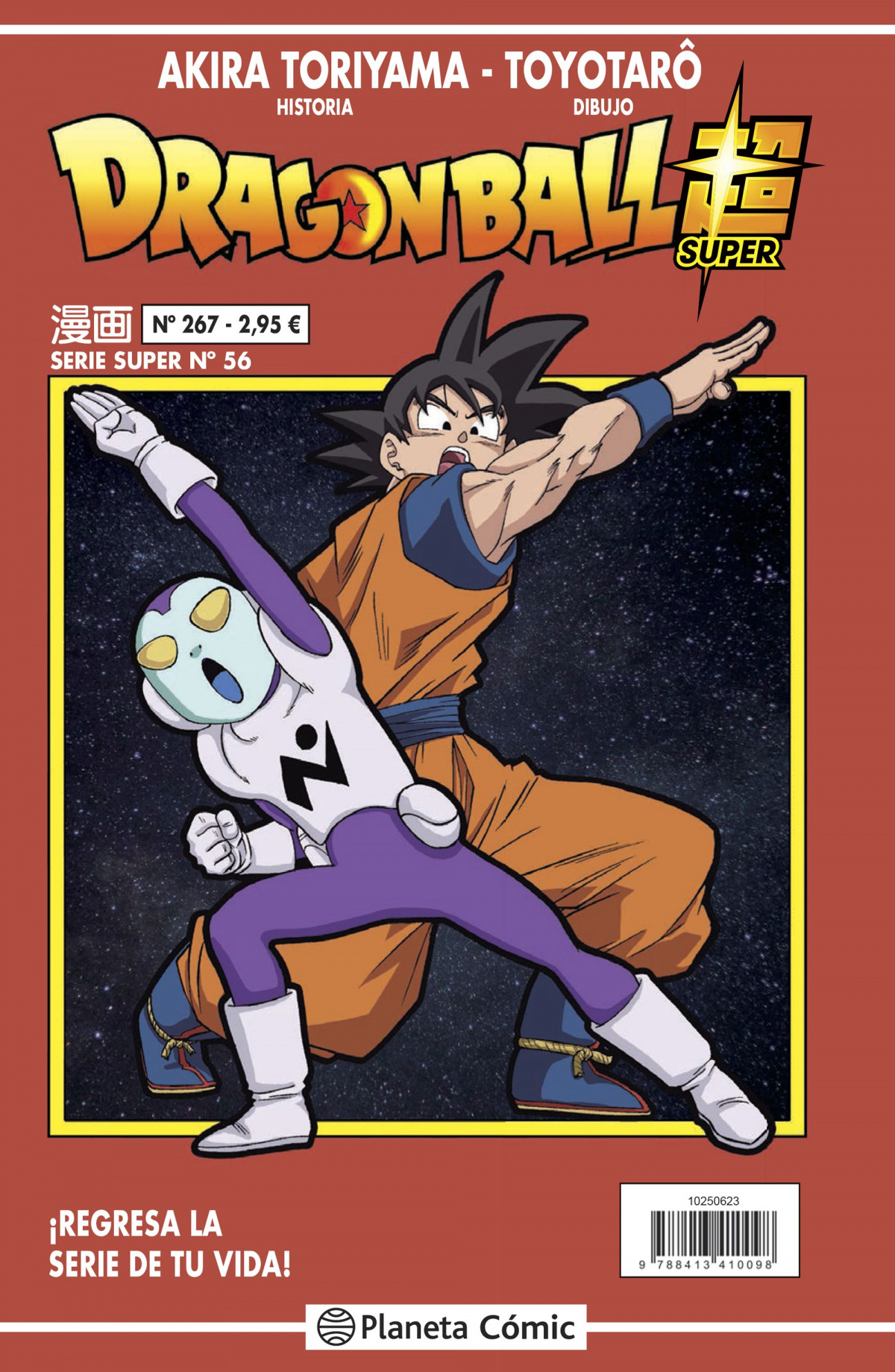 Dragon Ball Serie Roja nº 267