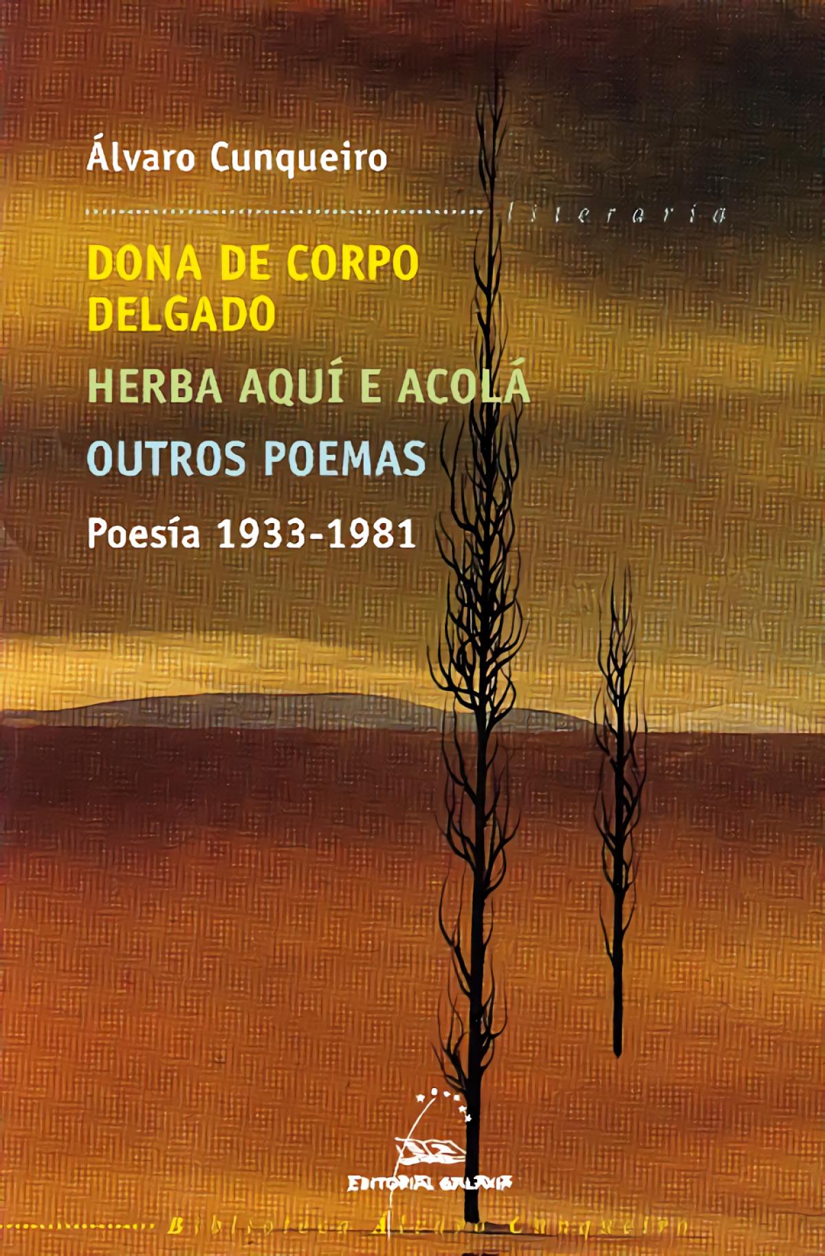 Poesía 1933-1981