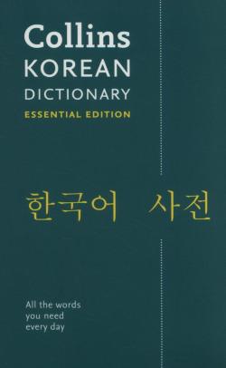 COLLINS KOREAN DICTIONARY ESSENTIAL