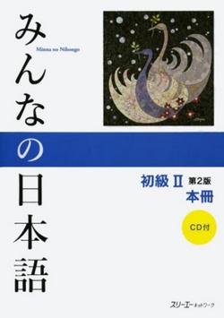 Minna no nihongo.(+cd)