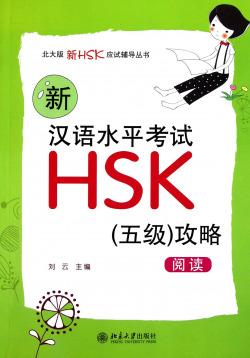XIN HSK 5 GONG LUE YUEDU