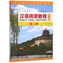 CHINESE READING COURSE VOL.2