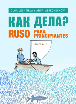 Rusa para principiantes A1.1