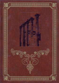 Constitución y ruina de la España romana. (Tomo II)