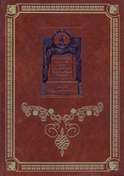 Del antiguo al nuevo régimen. Hasta la muerte de Fernando VII. (Tomo XII)