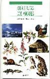 Guía e rutas dos Ancares
