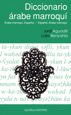 Diccionario árabe marroquí-español/español árabe-marroquí