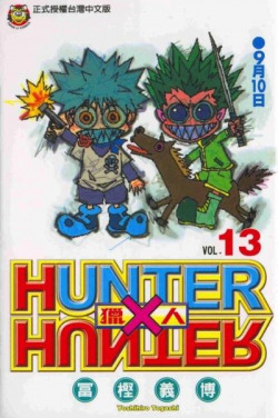 HUNTER X HUNTER,13