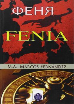 Fenia