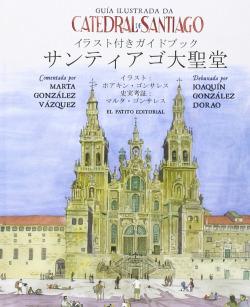 Guia ilustrada da Catedral de Santiago Japonés