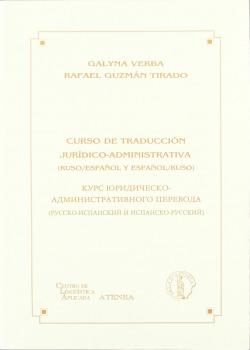 Curso de traducción jurídico-administrativa (ruso/español y español/ruso)