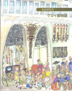 Petita história del Palau Güell (japonés)