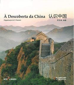 À descoberta da China