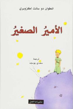AL-AMIR AL-SAGHIR